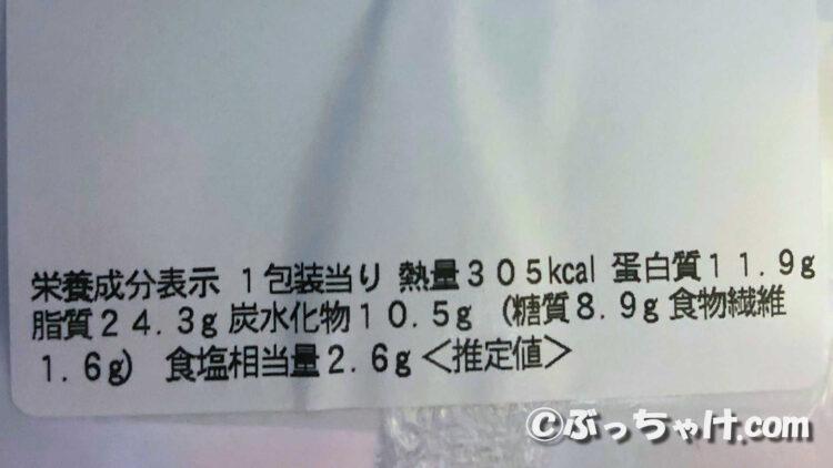 「ふんわりにら玉」の栄養成分表