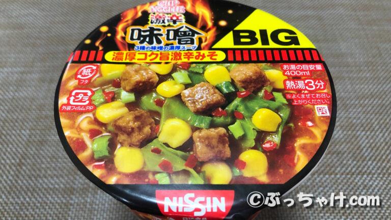【日清カップヌードル】激辛味噌BIGを食べてみた感想!辛い物好きにはたまらないかも