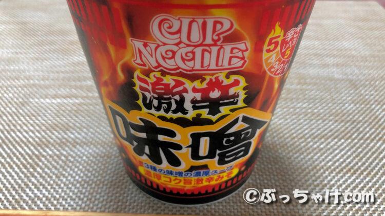 【日清カップヌードル】激辛味噌BIG