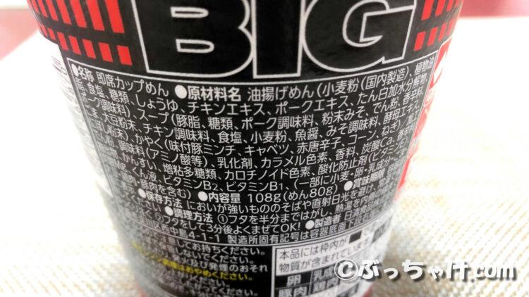 【日清カップヌードル】激辛味噌BIGの原材料