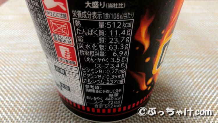 カップヌードル激辛味噌BIGの栄養成分表示