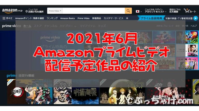 【2021年6月】Amazonプライムビデオ配信予定の作品紹介