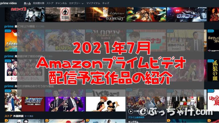 【2021年7月】Amazonプライムビデオ配信予定の作品紹介