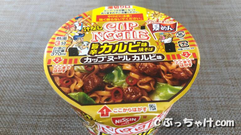 【日清カップヌードル】旨辛カルビ味焼そばを実際に食べてみた感想!
