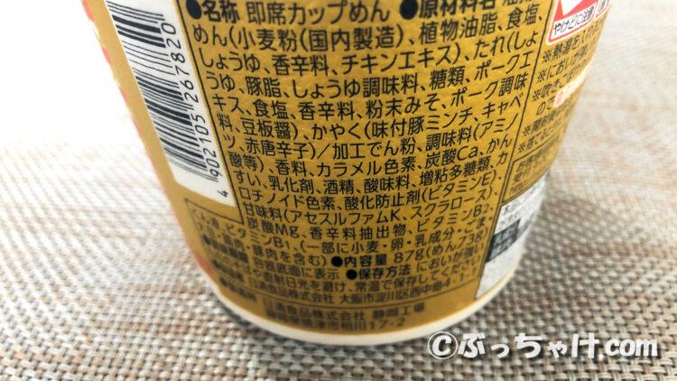【日清カップヌードル】旨辛カルビ味焼そばの原材料