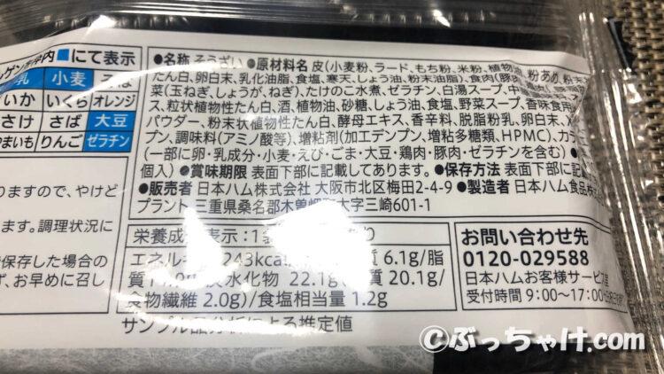 「生姜香る小籠包」の原材料