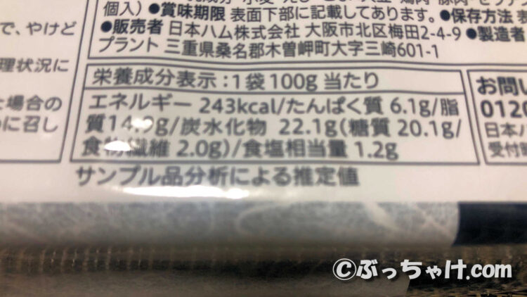 「生姜香る小籠包」の栄養成分表