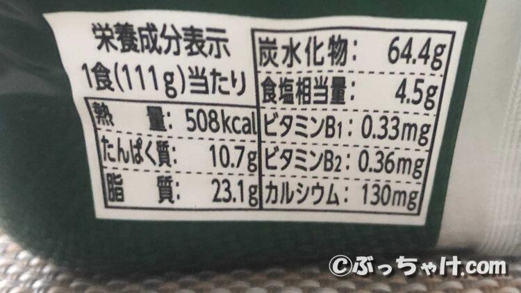 「青森 スタミナ源たれ にんにく醤油まぜそば」の栄養成分表示