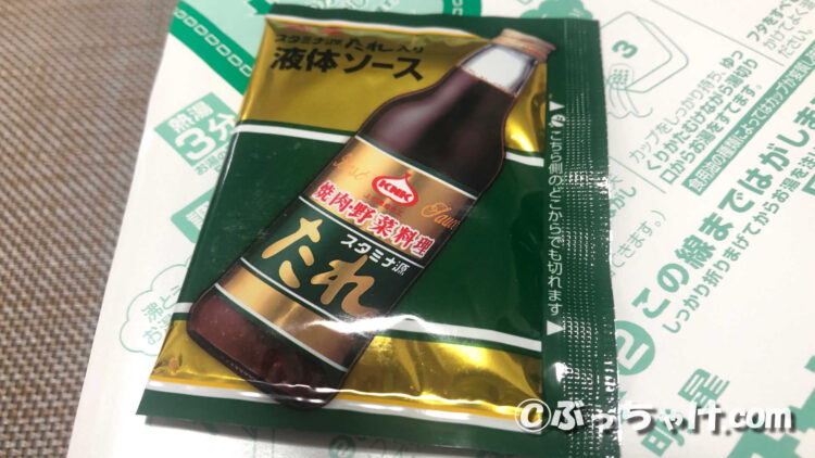 「青森 スタミナ源たれ にんにく醤油まぜそば」に付属のタレ