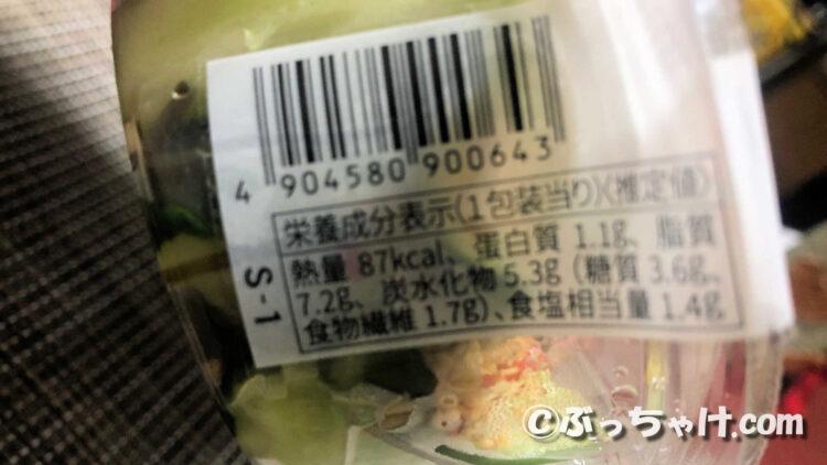 「ごま香るたたき胡瓜」の栄養成分表示