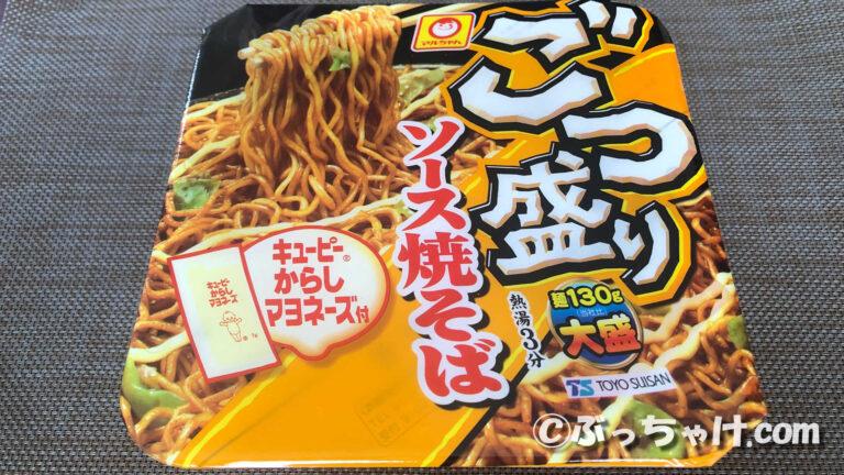 【マルちゃん】「ごつ盛りソース焼きそば」の食レポ!コスパ良くお腹を満たしてくれる