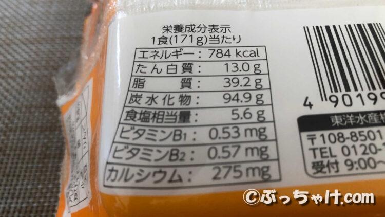 「ごつ盛りソース焼きそば」の栄養成分表示