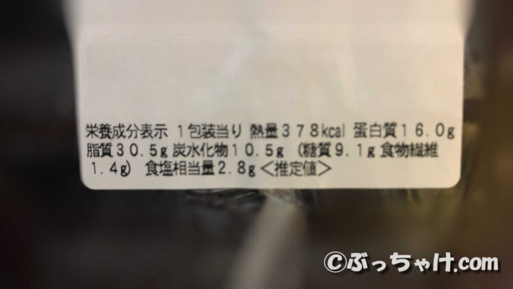 「小松菜の玉子炒め」の栄養成分表示