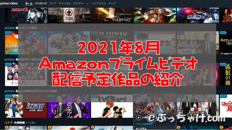 【2021年8月】Amazonプライムビデオ配信予定の作品紹介