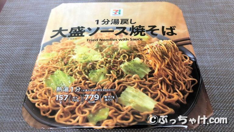 【セブンイレブン】「1分湯戻し 大盛ソース焼そば」を食べてみた食レポ!