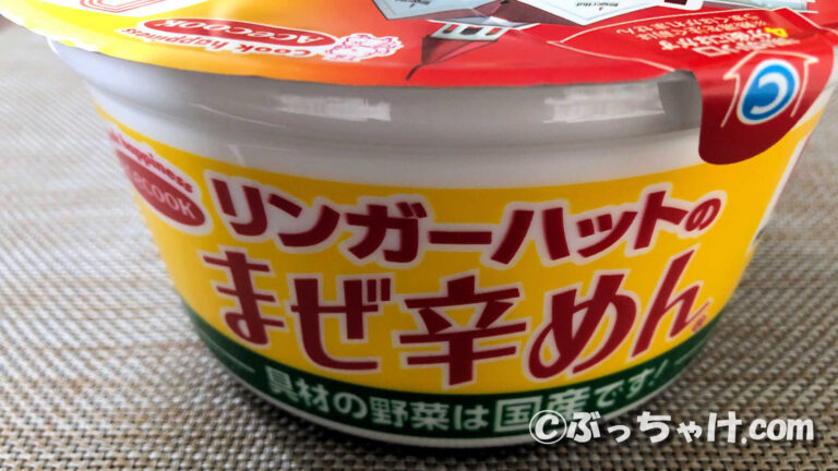【エースコック】「リンガーハットのまぜ辛めん」の食レポ!地味に花椒オイルが辛さを演出