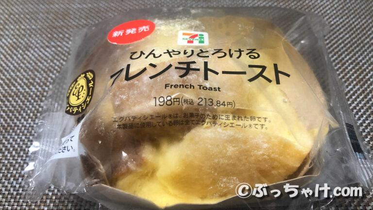 【セブンイレブン】「ひんやりとろけるフレンチトースト」の食レポ!