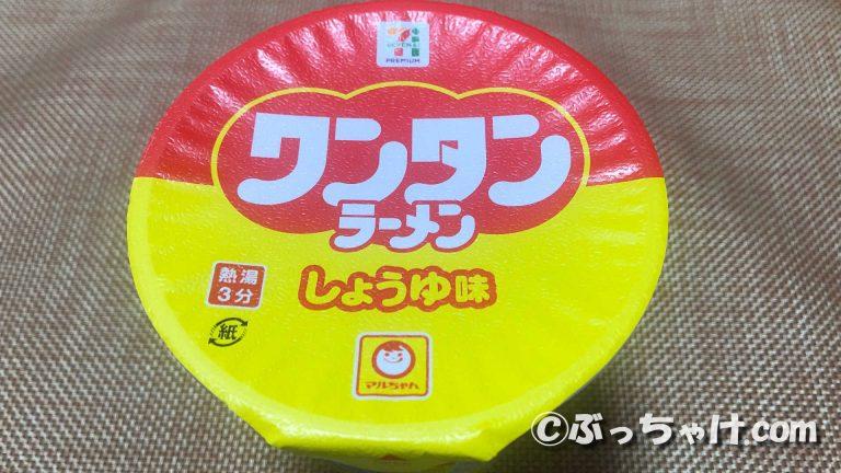 【セブンイレブン】「ワンタンラーメンしょうゆ味」を食べてみた食レポ!