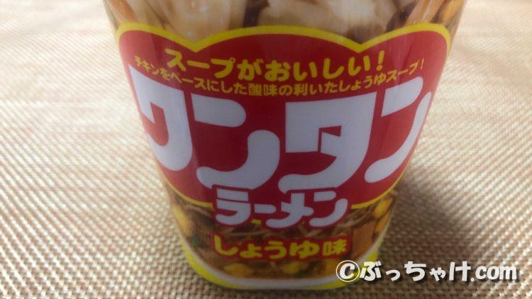 【セブンイレブン】「ワンタンラーメンしょうゆ味」
