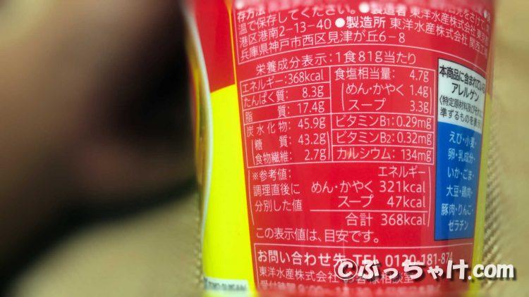 「ワンタンラーメンしょうゆ味」の栄養成分表示