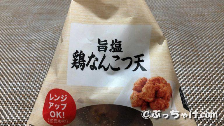 【セブンイレブン】「旨塩鶏なんこつ天」の食レポ!コリコリ食感がクセになるおつまみ