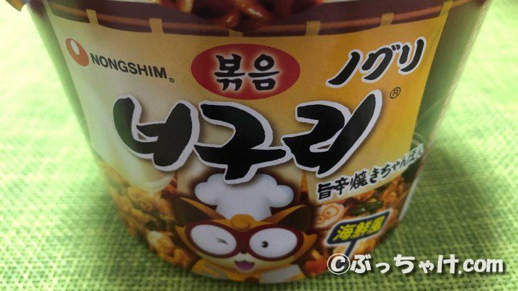 【ノグリ】「旨辛焼きちゃんぽん カップ」の食レポ!