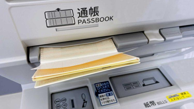 ゆうちょ銀行 ATM硬貨預払料金の新設