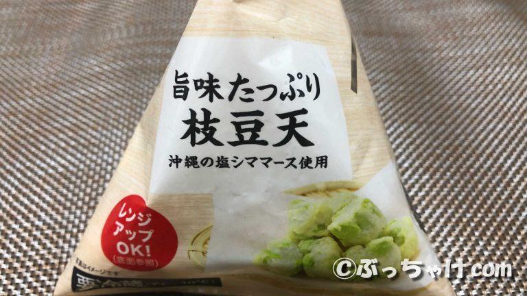 【セブンイレブン】「旨味たっぷり枝豆天」の食レポ!塩加減がちょうどいいおつまみ