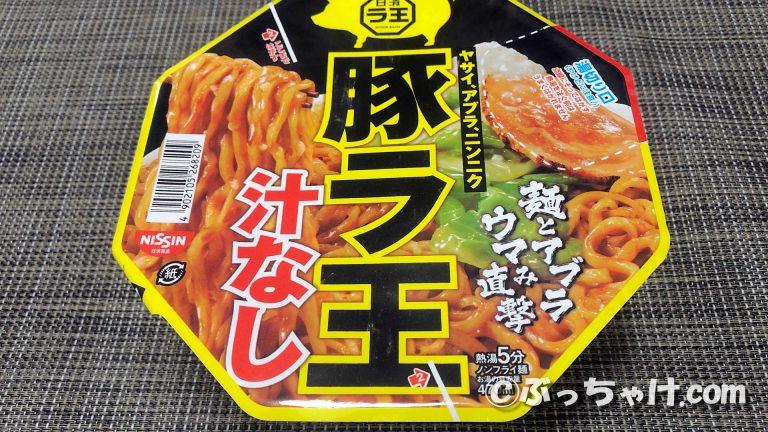 【日清】「汁なし豚ラ王」の食レポ!麺とアブラとニンニクが美味い