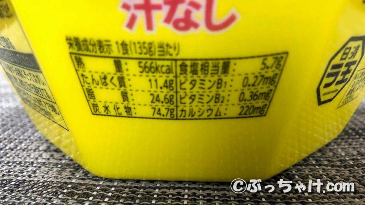 「汁なし豚ラ王」の栄養成分表示
