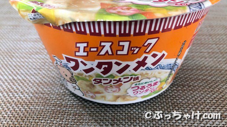 【エースコック】「ワンタンメンどんぶり タンメン味」の情報