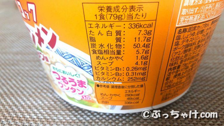 「ワンタンメンどんぶり タンメン味」の栄養成分表示