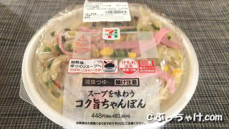 【セブンイレブン】「スープを味わうコク旨ちゃんぽん」の食レポ!