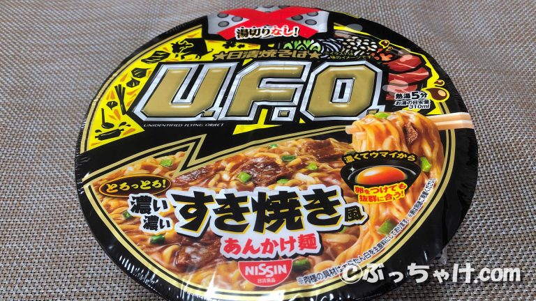 【日清】「U.F.O 濃い濃いすき焼き風あんかけ麺」の食レポ!