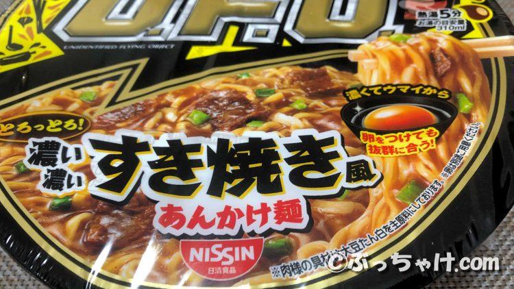 「U.F.O 濃い濃いすき焼き風あんかけ麺」の情報