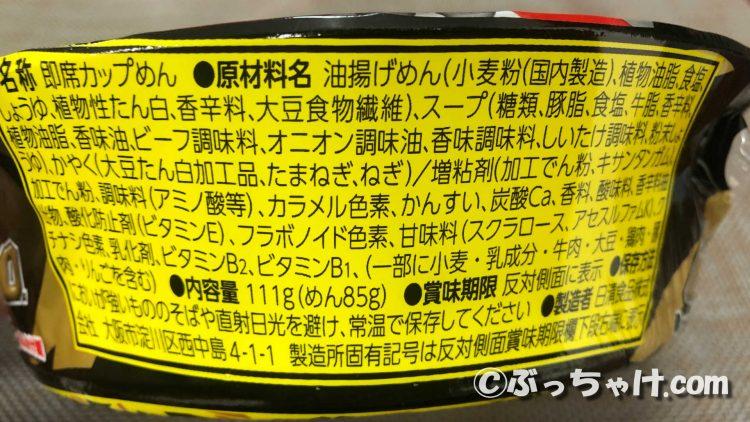 「U.F.O 濃い濃いすき焼き風あんかけ麺」の原材料