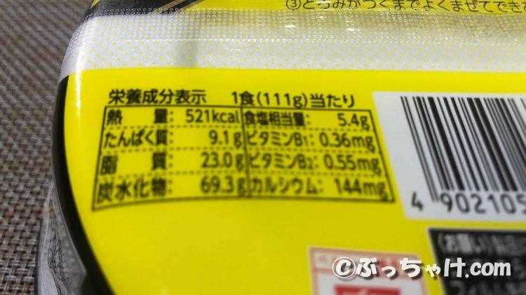 「U.F.O 濃い濃いすき焼き風あんかけ麺」の栄養成分表示