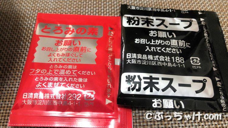 「U.F.O 濃い濃いすき焼き風あんかけ麺」の添付小袋類