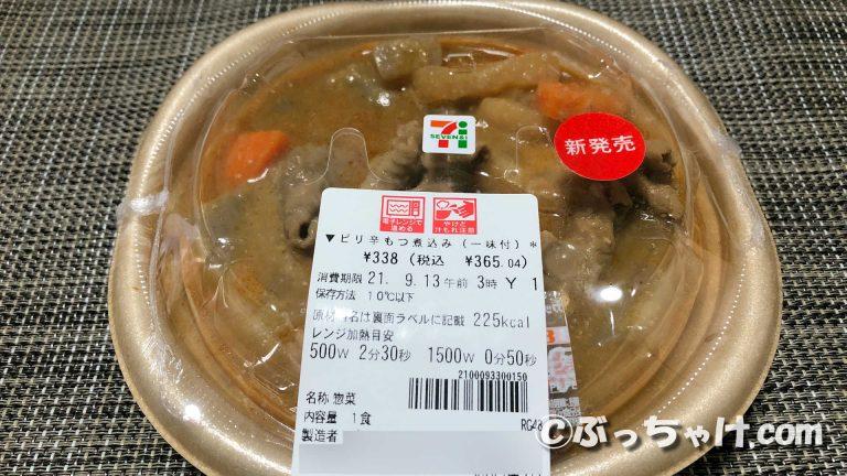 【セブンイレブン】「ピリ辛もつ煮込み」の食レポ!濃厚味噌のスープが美味い