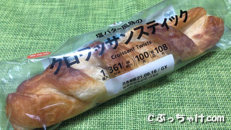 【セブンイレブン】「塩バター風味のクロワッサンスティック」の食レポ!
