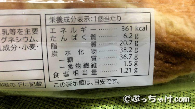 「塩バター風味のクロワッサンスティック」の栄養成分表示
