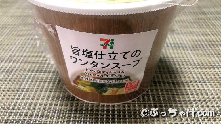 【セブンイレブン】「旨塩仕立てのワンタンスープ」の食レポ