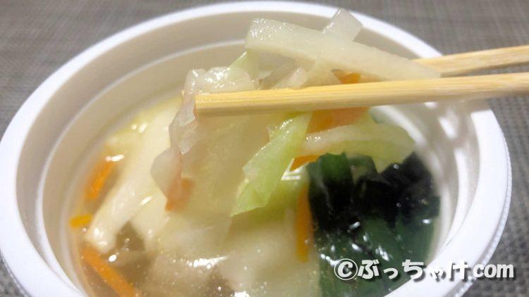 「旨塩仕立てのワンタンスープ」に入っている野菜