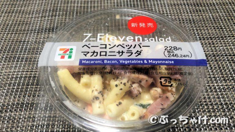 【セブンイレブン】「ベーコンペッパーマカロニサラダ」の食レポ!