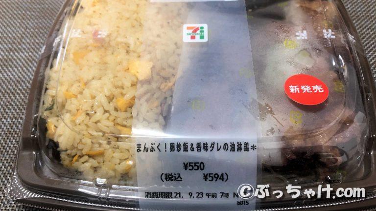 【セブンイレブン】「まんぷく!卵炒飯&香味ダレの油淋鶏」の食レポ!