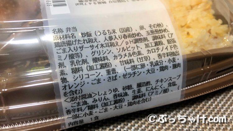 「まんぷく!卵炒飯&香味ダレの油淋鶏」の原材料