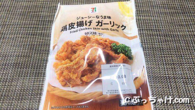 【セブンイレブン】「鶏皮揚げガーリック」の食レポ