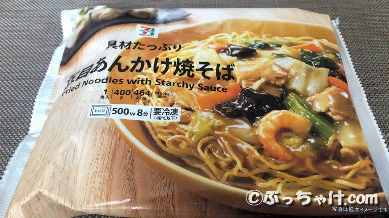【セブンイレブン】「具材たっぷりあんかけ焼そば」の食レポ!野菜たっぷりあんかけが美味い