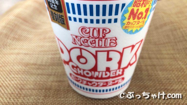 【日清】カップヌードル「復刻版ポークチャウダーヌードル」の食レポ