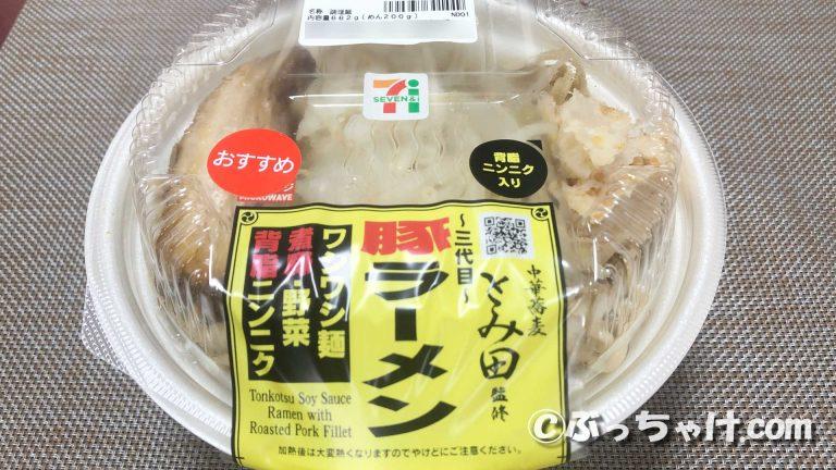 【セブンイレブン】「中華蕎麦とみ田監修三代目豚ラーメン」の食レポ